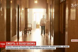 В Николаеве врачей обвинили в смерти роженицы и младенца