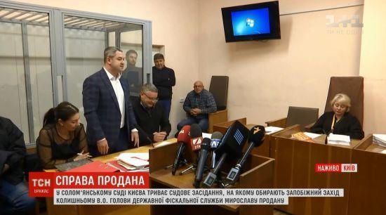 Дев'ять депутатів БПП просять узяти на поруки екс-керівника ДФС Продана