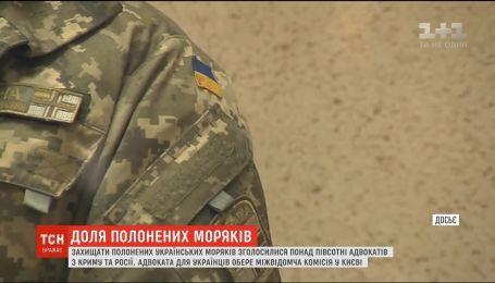 Захищати полонених українських моряків зголосилися понад півсотні адвокатів з Криму та Росії
