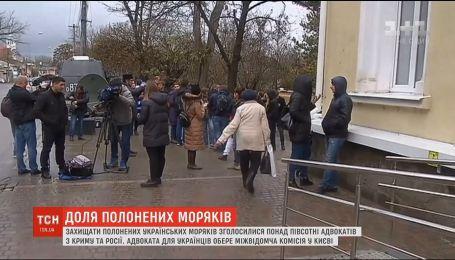 Защищать пленных украинских моряков согласились более полусотни адвокатов