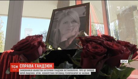Замовників убивства Катерини Гандзюк встановлено - Юрій Луценко