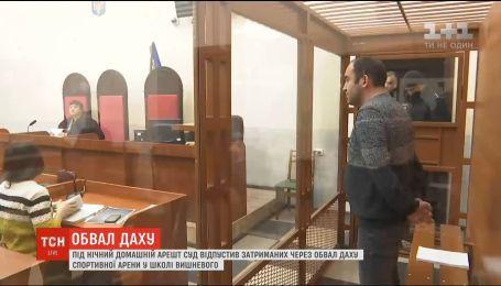 Суд відпустив під домашній арешт затриманих через обвал даху спорткомплексу на Київщині