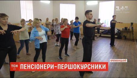 В Кропивницкому полсотни пенсионеров стали студентами хореографического факультета