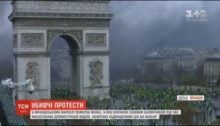 У Франції померла жінка, у яку влучили газовим балончиком під час протестів