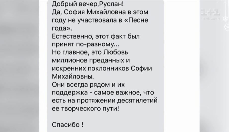 Софія Ротару, відмова