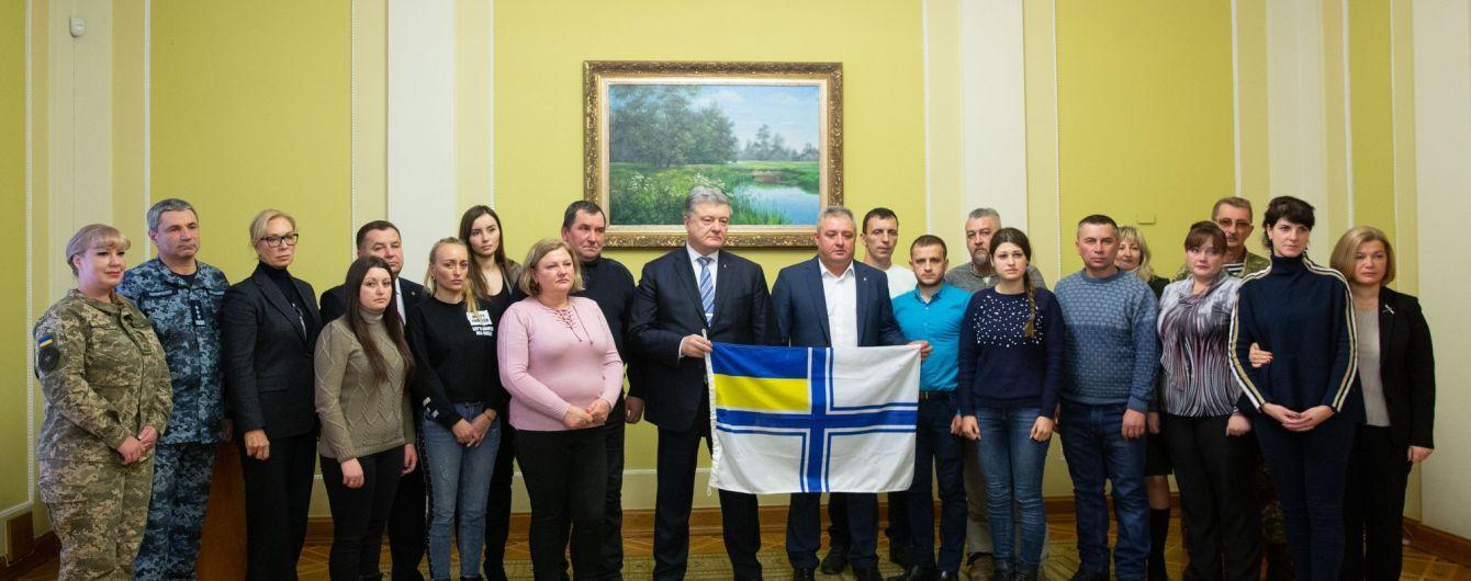 Порошенко зустрівся з родинами полонених українських моряків