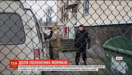Українських полонених моряків зголосилися захищати понад півсотні адвокатів