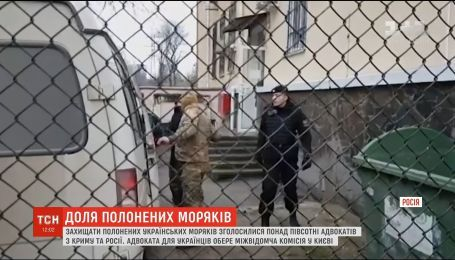Украинских пленных моряков согласились защищать более полусотни адвокатов