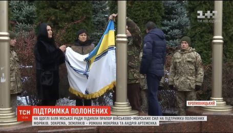 В Кропивницком возле городского совета торжественно подняли флаг ВМС