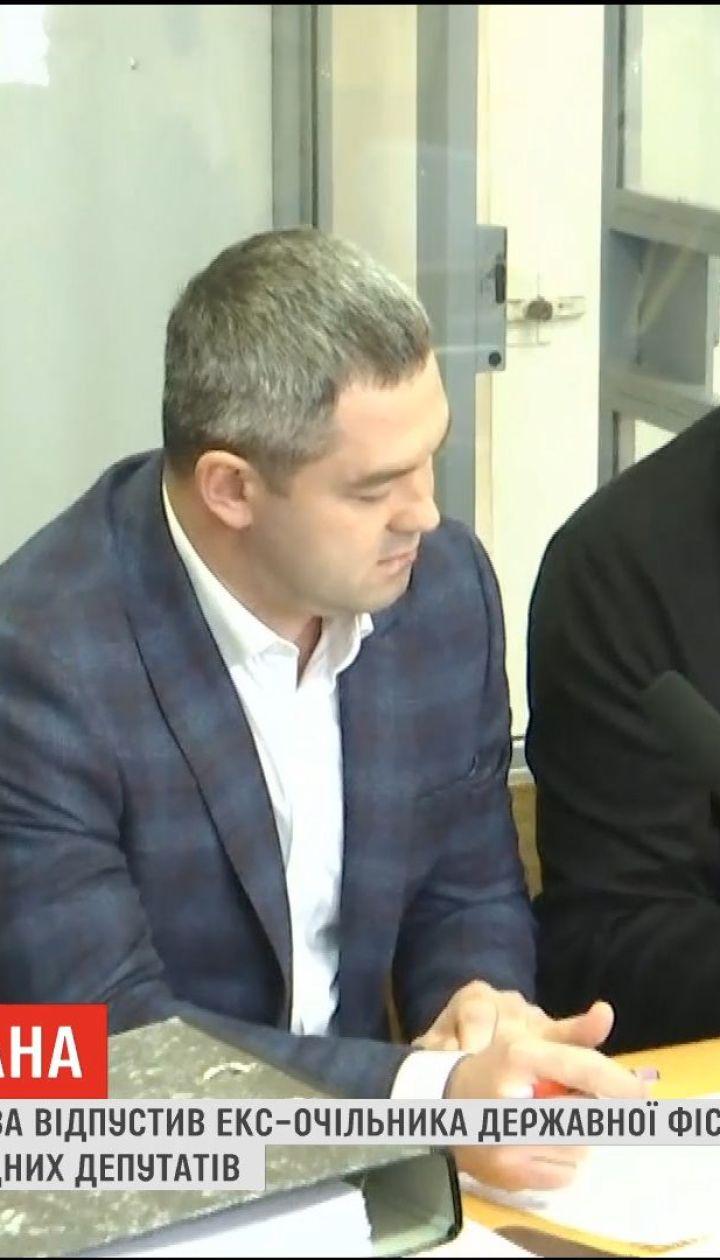 Дело Продана. Суд отпустил экс-главу ДФС на поруки 9-ти депутатов