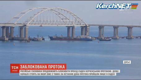 Російські силовики продовжують блокувати прохід суден Керченською протокою