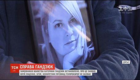 Луценко назвав організатора нападу на Катерину Гандзюк