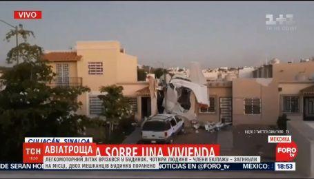У Мексиці літак протаранив житловий будинок