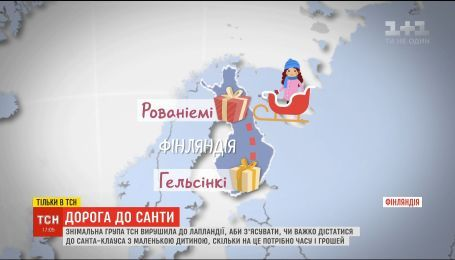 Дорога к Санте: как добраться из Украины в сказочную Лапландию