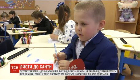 Іграшки, одяг та гроші: українські дітлахи написали листи Санті та святому Миколаю
