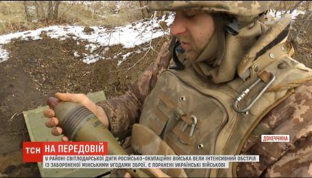 У районі Світлодарської дуги бойовики вели обстріли із забороненої зброї