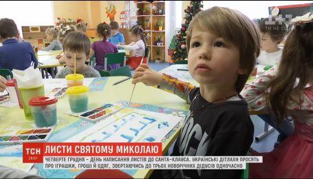 Лист Святому Миколаю: про що просять українські дітлахи