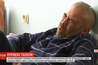 Новий випадок отруєння талієм у Києві: постраждав таксист