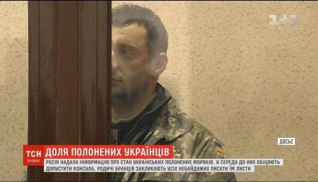 Росія надала інформацію про стан полонених українських моряків