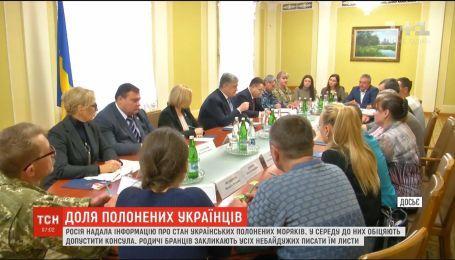 На здоровье не жалуются Россия предоставила информацию о пленных моряках