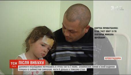Помощи неравнодушных потребует 5-летняя Тая и ее мама с Кировоградщины