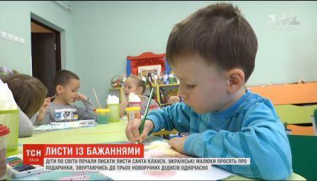 Українські малюки почали загадувати подарунки Святому Миколаю