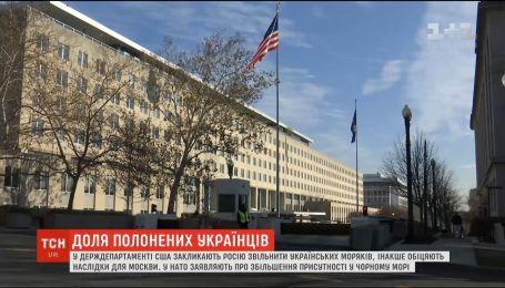 """Якщо Росія не звільнить українських моряків, обіцяємо """"наслідки та біль"""" - Держдеп США"""