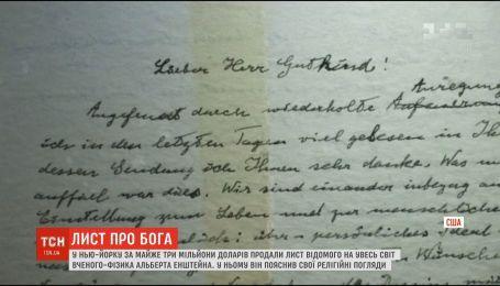 Известное письмо Альберта Эйнштейна продали за почти три миллиона долларов