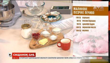 Малиновое песочное печенье от Руслана Сеничкина