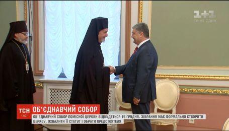 Порошенко объявил дату объединительного собора Украинской поместной церкви
