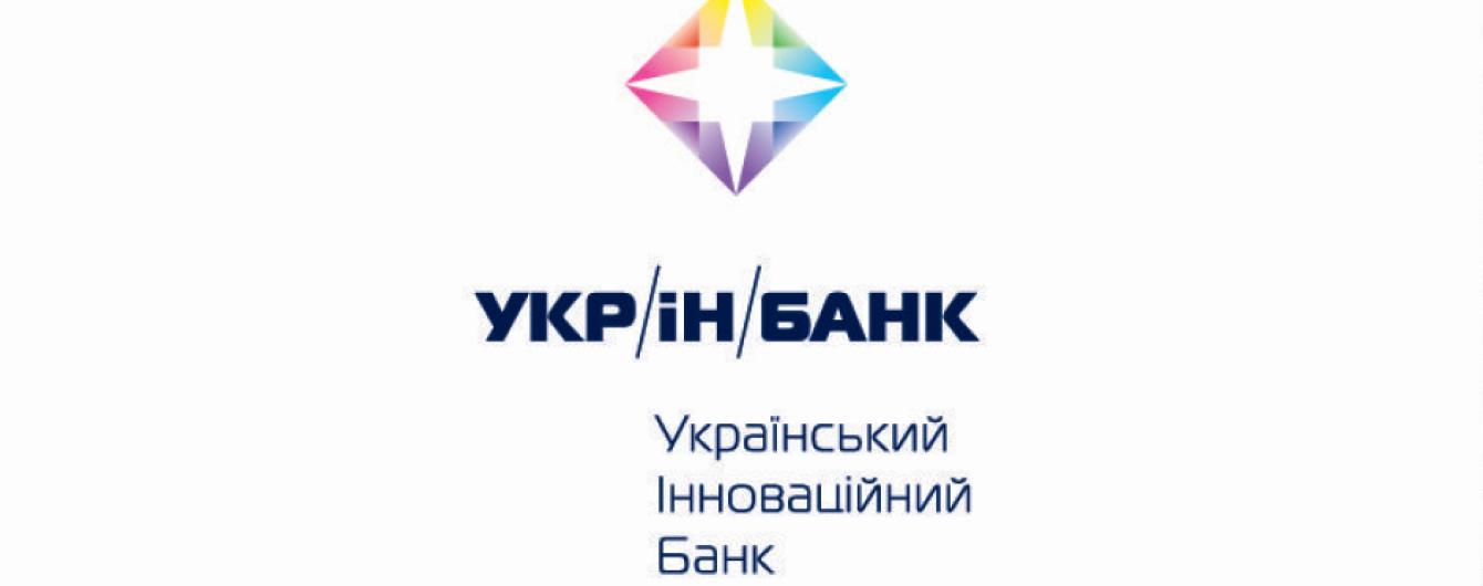 """Только работающие активы могут обеспечить расчет по обязательствам """"Укринбанка"""" - глава Ассоциации вкладчиков"""