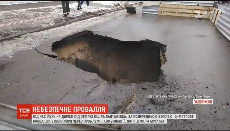 На выезде из Запорожья фура провалилась под землю