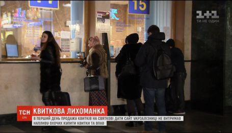 """Электронная система """"Укрзализныци"""" не выдержала наплыва желающих приобрести билеты на праздничные даты"""