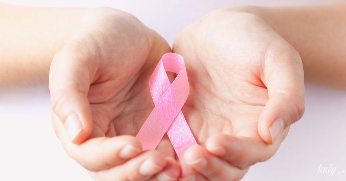 Рак груди: мифы, правда и поводы для оптимизма