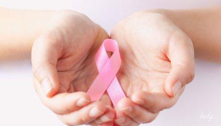 Рак грудей: міфи, правда і приводи для оптимізму