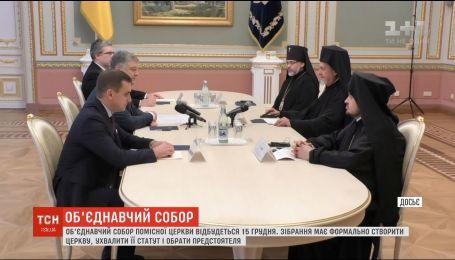 Объединительный собор Украинской поместной церкви назначен на 15 декабря
