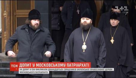 Дванадцятьох священиків УПЦ МП викликали на допит до СБУ у Рівному