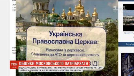 СБУ вилучила книгу з вказівками, як православні УПЦ МП мають ставитися до війни на Сході