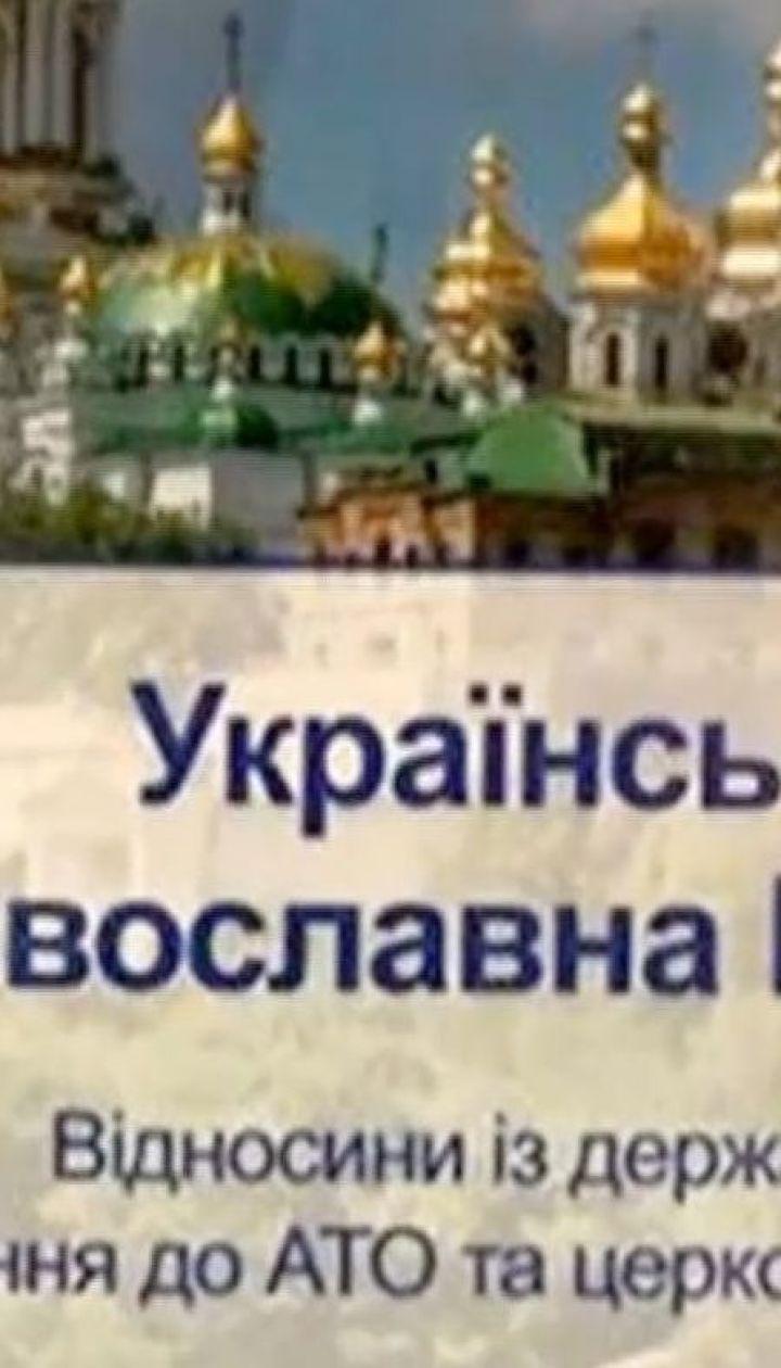 СБУ изъяла книгу с указаниями, как православные УПЦ МП должны относиться к войне на Востоке