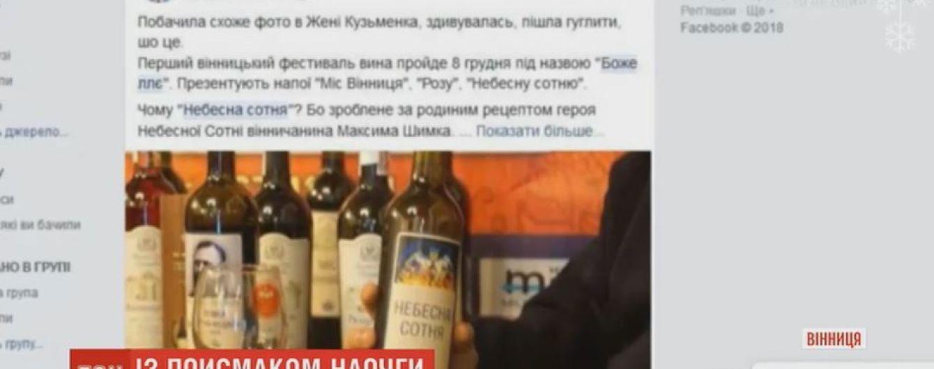 """Украинцев возмутило появление вина под названием """"Небесная сотня"""" от винницкого винодела"""