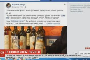 """Українців розлютила поява вина під назвою """"Небесна сотня"""" від вінницького винороба"""