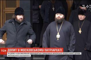 Ровенские священники после допроса в СБУ прокомментировали обвинения