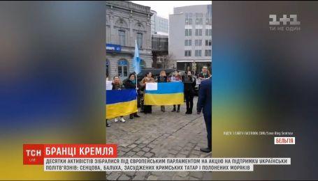 В Брюсселе проходит акция в поддержку украинских политзаключенных