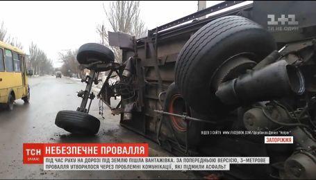 В Запорожье фура провалилась под асфальт на только что отремонтированной дороге