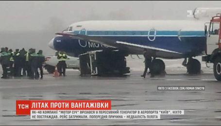 """В аэропорту """"Киев"""" самолет врезался в передвижной генератор"""