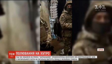 """На ринку """"Барабашово"""" під час обшуків вилучили хутряні шуби вартістю понад 2 мільйони гривень"""