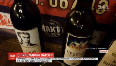 """Украинцев разозлило появление вина под названием """"Небесная сотня"""""""