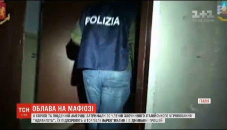 У Європі та Південній Америці затримали 90 осіб, причетних до італійської мафії