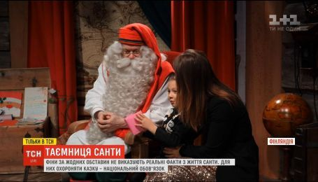 Тайны Санты: ТСН выяснила подробности личной жизни рождественского персонажа