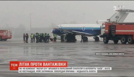 """Самолет против грузовика. В аэропорту """"Киев"""" ЯК-40 задел крылом передвижной генератор"""